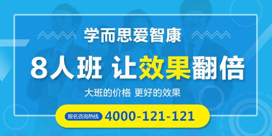 2017南京爱智康秋季小组课