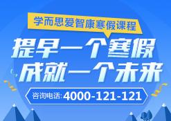 初一语文寒假课程,南京爱智康初一语文寒假课程,初一语文寒假补习,初一寒假辅导