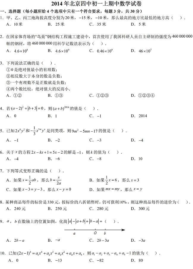 2014北京四中初一上期中v答案数学试题及答案解析初中物理第一开学课图片