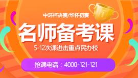 2017杭州小学数学竞赛