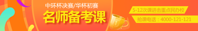 2017杭州小学竞赛