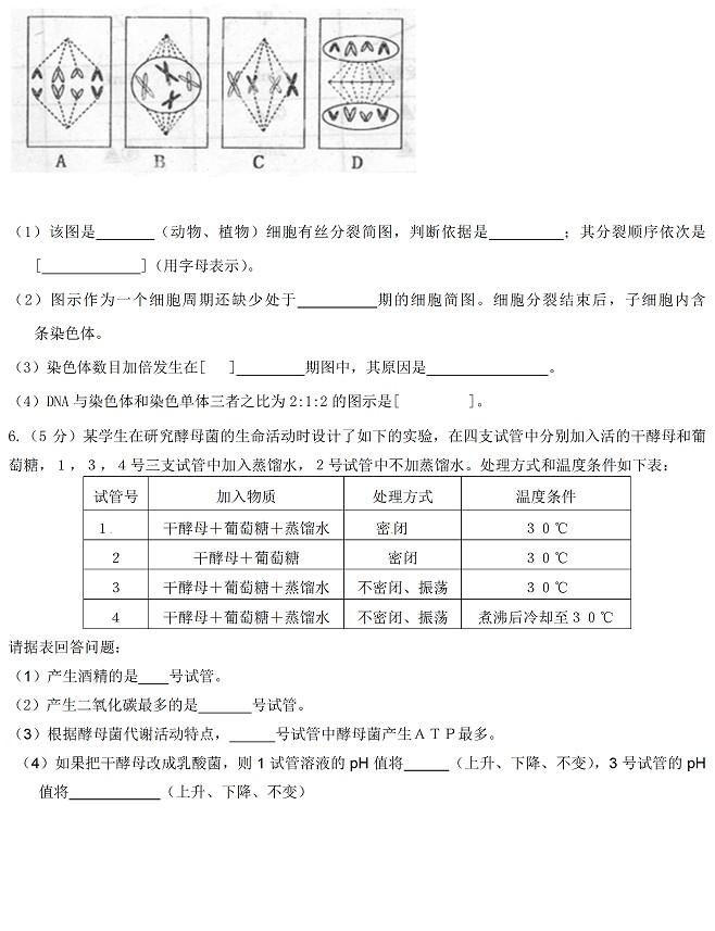 2014房山北京周口店生物高二上期中v生物中学高中包过班考学图片