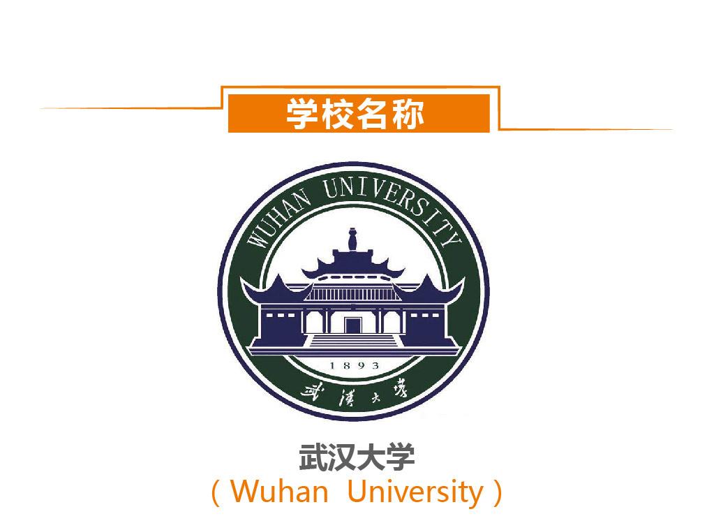 武汉大学校标