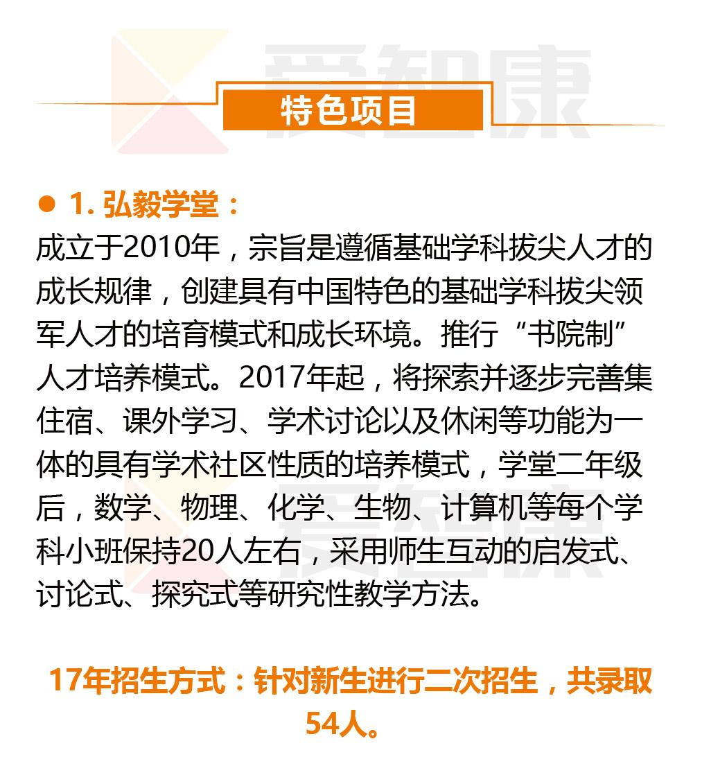 武汉大学特色项目