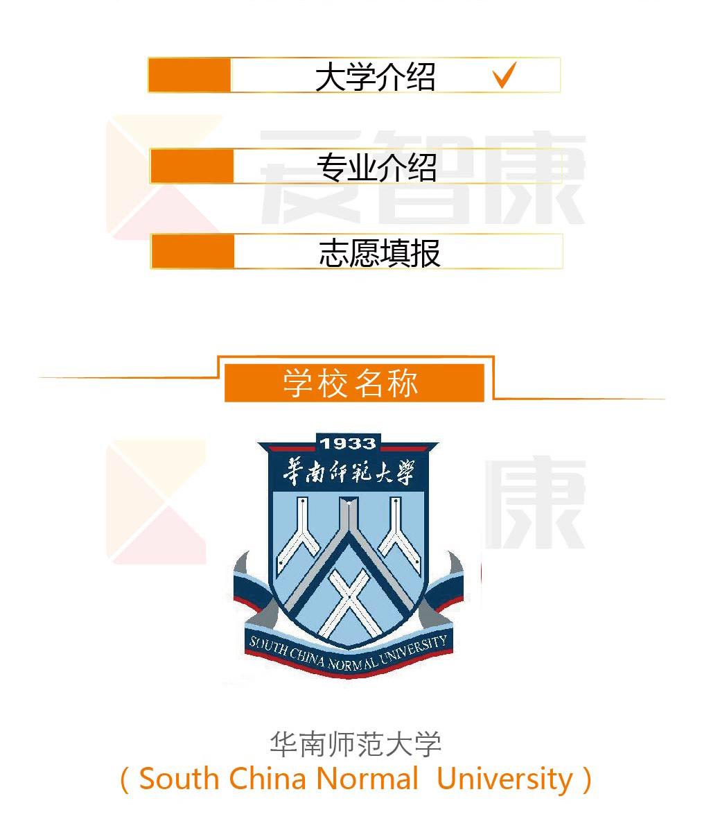 华南师范大学图标