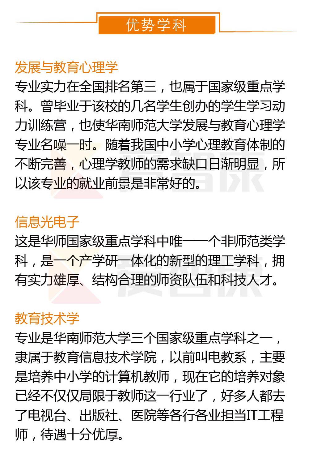 华南师范大学优势学科