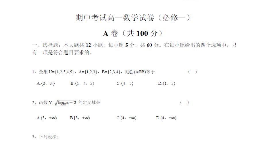 2017深圳高一上数学期中考试试卷及答案(一)