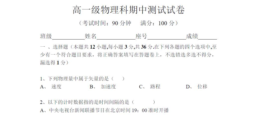 2017深圳高一上物理期中考试试卷及答案(一)