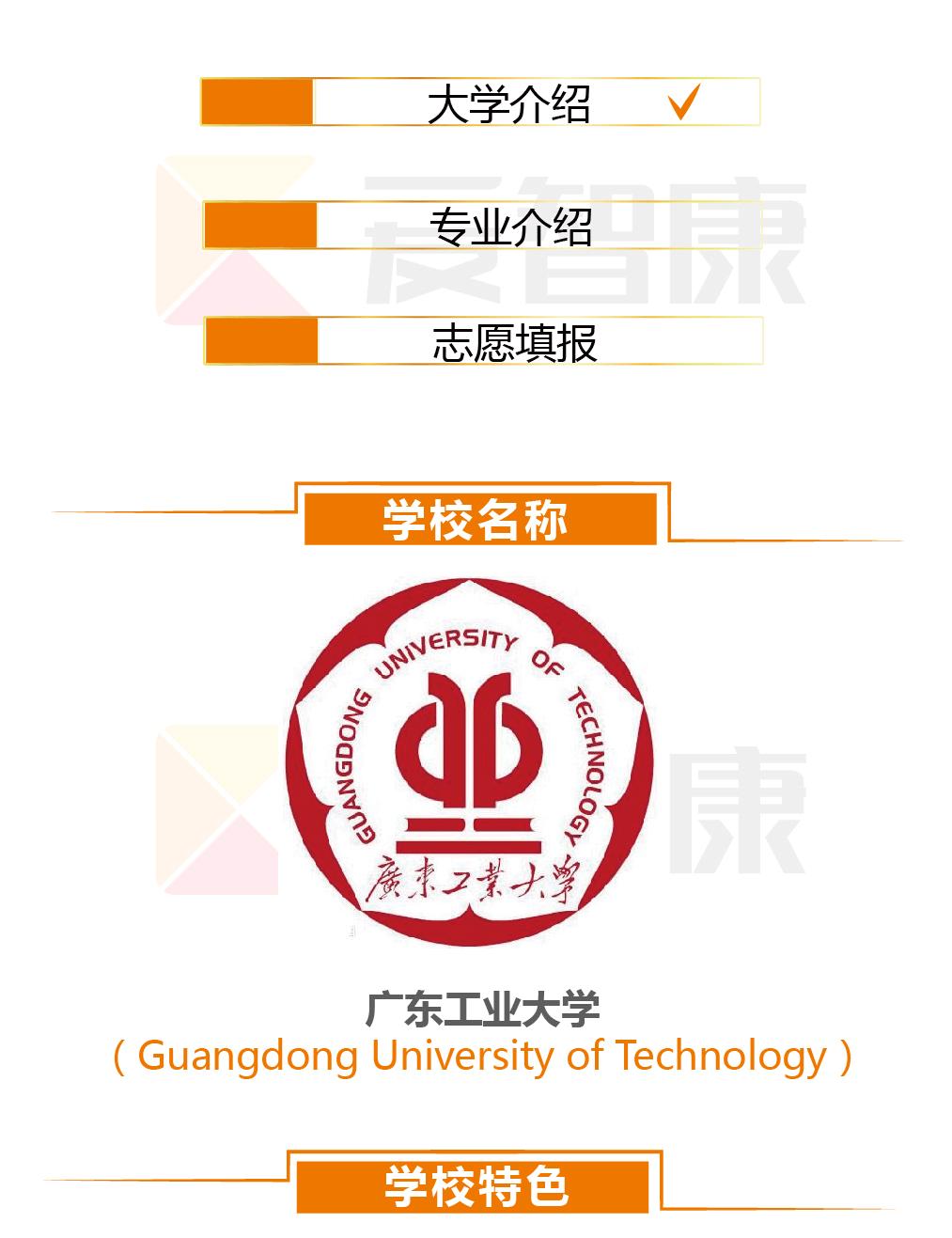 广东工业大学图标