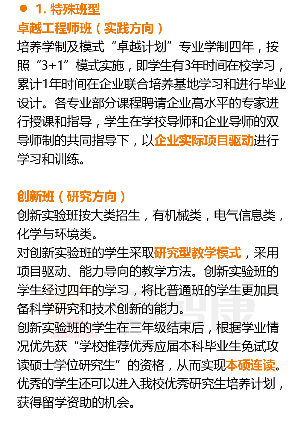 广东工业大学特色项目