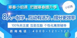 2018年深圳学而思1对18人班