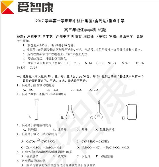 2017学年第一学期高三杭州地区(含周边)重点中学化学试卷