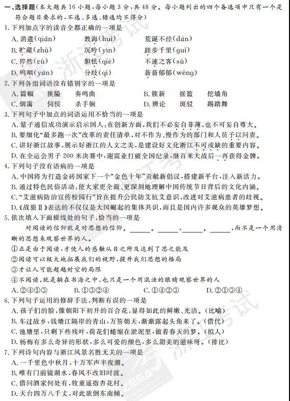 2017年11月浙江学考选考语文试题试卷和答案