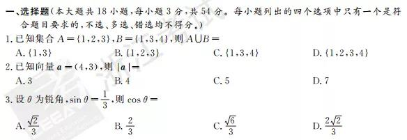 2017年11月浙江学考选考数学试题试卷和答案