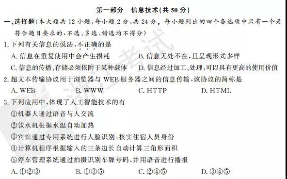 2017年11月浙江学考选考技术真题试卷和答案