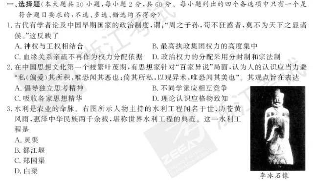 2017年11月浙江学考选考历史真题试卷和答案