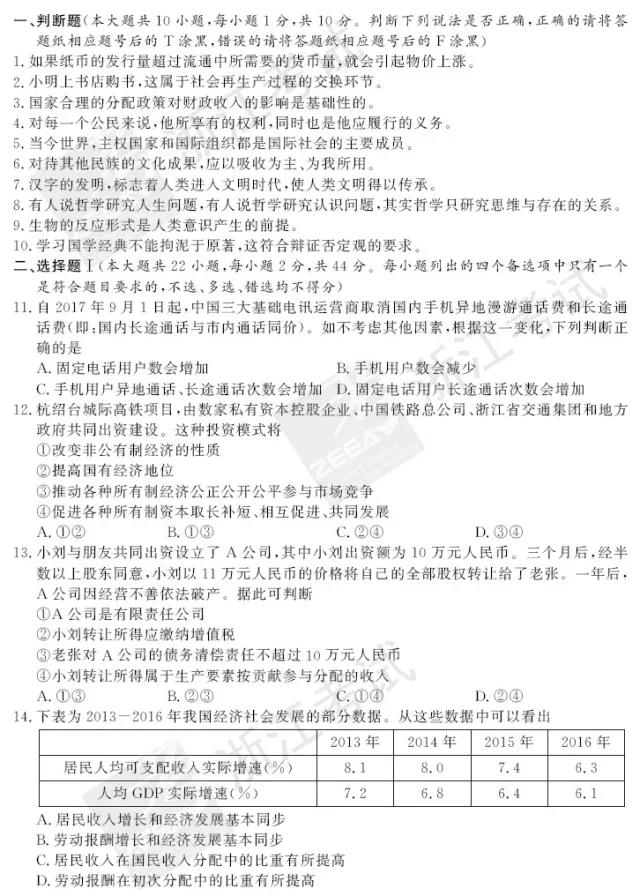 2017年11月浙江学考选考政治试题试卷和答案