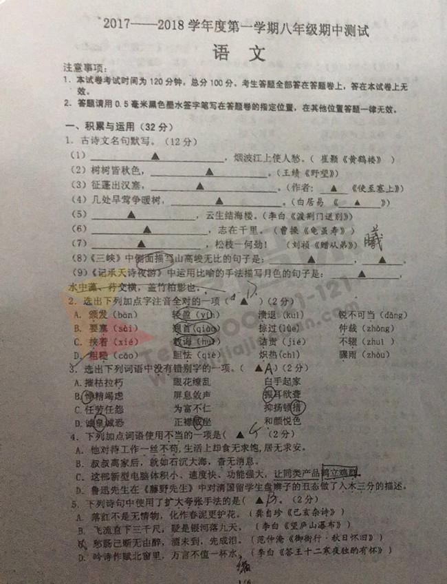 2017年南京建邺区初二期中语文试卷,建邺区初二期中语文试卷,初二期中语文试卷