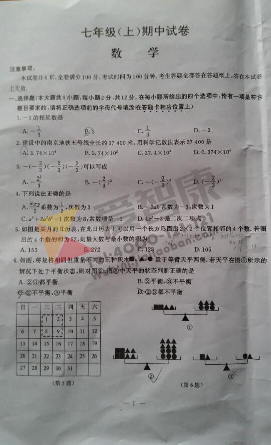 2017年南京鼓楼区初一期中数学试卷,鼓楼区初一期中数学试卷,初一期中数学试卷