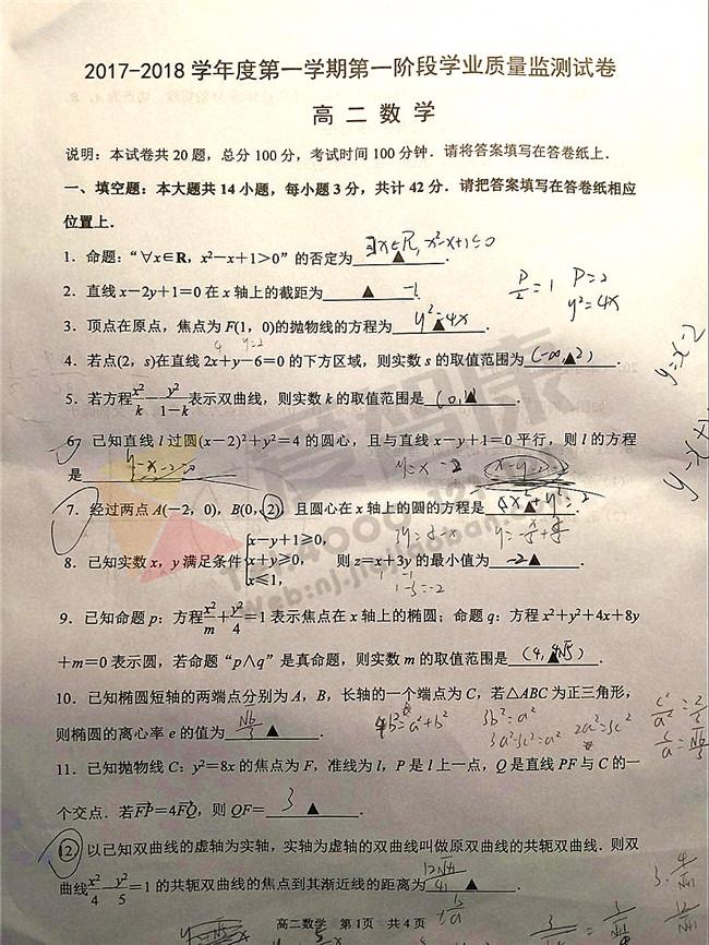 2017南京各区高中高二期中数学及试题汇总答案广东军训图片