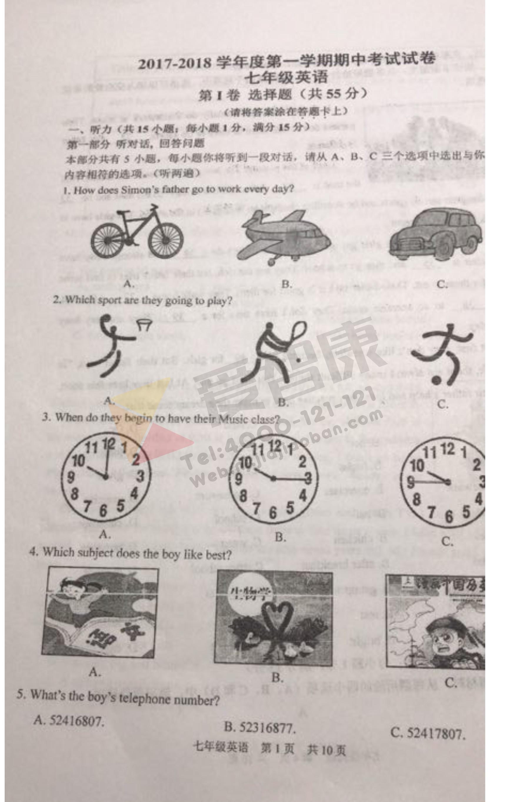 2017年南京建邺区初一期中英语试卷