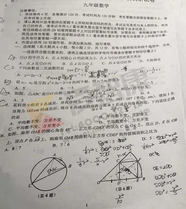 2017年南京玄武区初三期中数学试卷,初三期中数学试卷