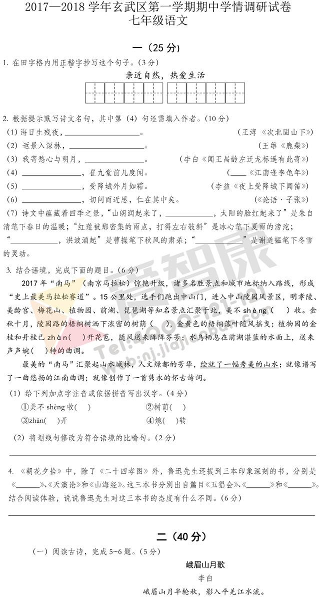 2017年南京玄武区初一期中语文试卷,玄武区初一期中语文试卷