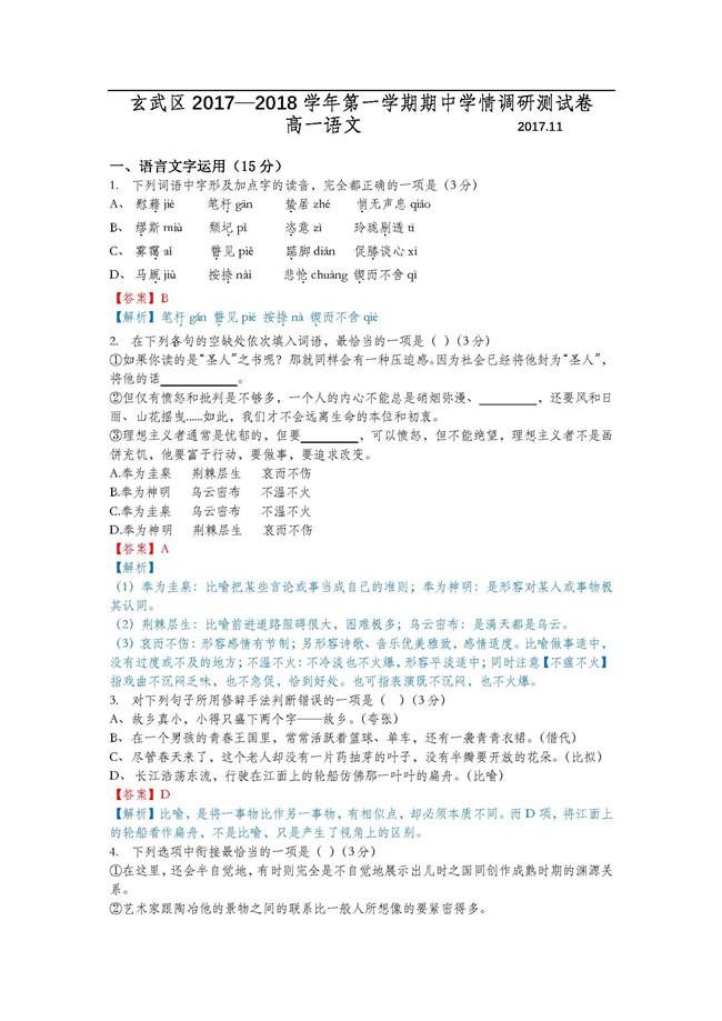 2017南京玄武区高一上学期期中语文试卷,高一上学期期中语文试卷,