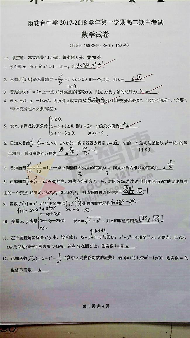 2017雨花台中学高二数学期中试卷,高二数学期中试卷,