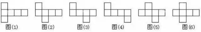 华罗庚金杯少年数学邀请赛几何展开图――正方体+练习题