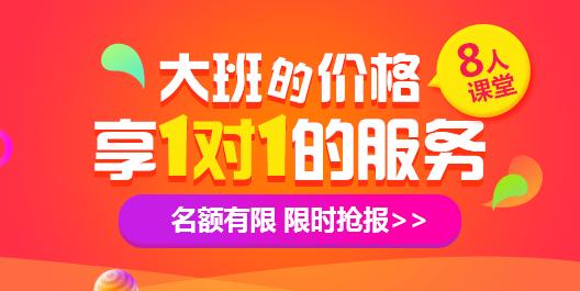 2018天津爱智康寒春小组课