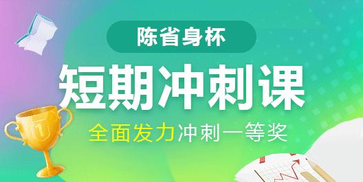 2017陈省身杯备战指导