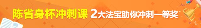 2017陈杯