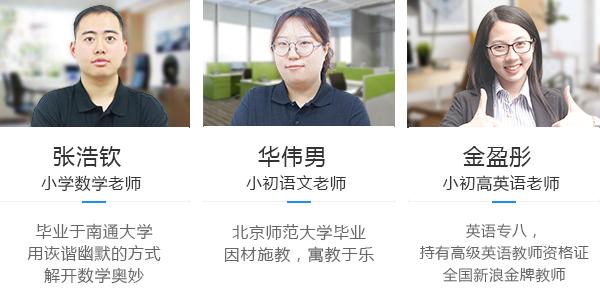 2018年杭州爱智康寒春一对一课程:五年级语文
