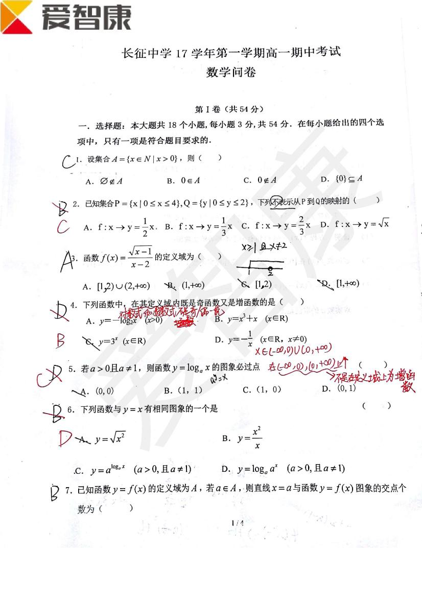 2017年杭州长征中学高一年级数学期中考试试卷及答案