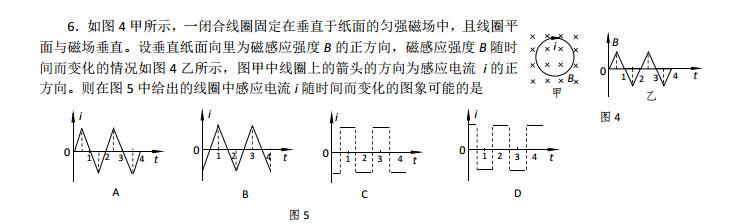 期末考试:《电磁感应》高频考点