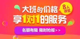 2018寒春8人班