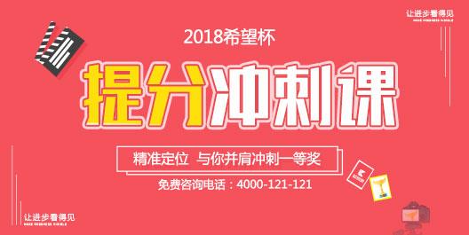 2017爱智康希望杯冲刺课