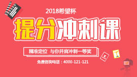 2017年杭州希望杯课程