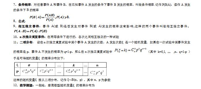 22页的计数原理知识点_二次函数知识点总结图