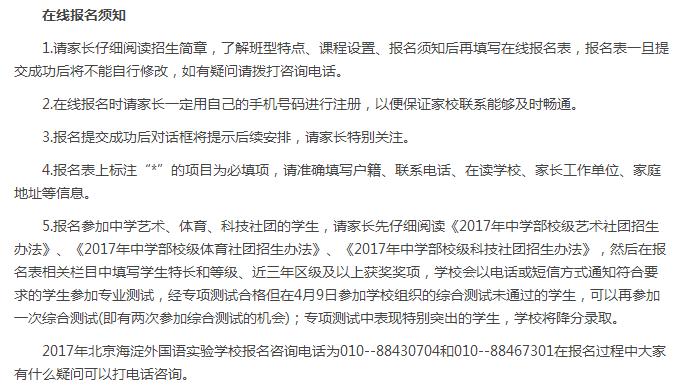 2018北京海淀小学升初中,北京重点民办校,小学升初中报名时间