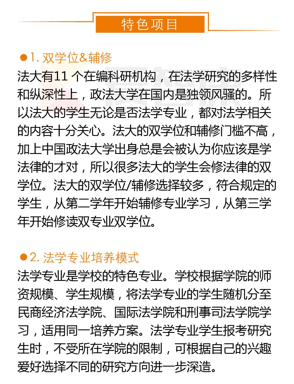 中国政法大学特色项目