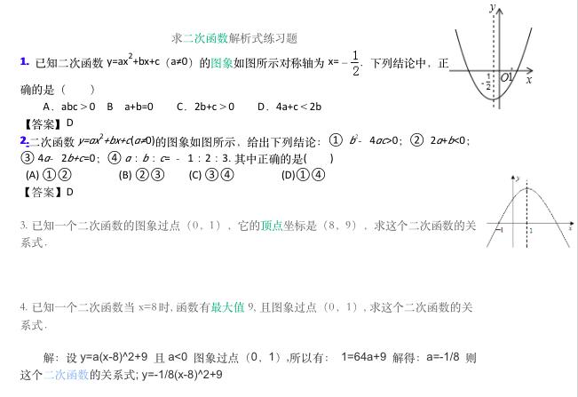 2018北京中考数学知识点:二次函数解析式