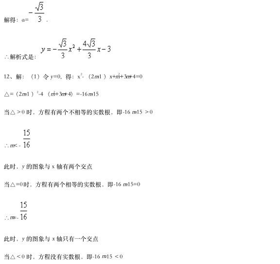 2018北京中考数学知识点:二次函数直线方程