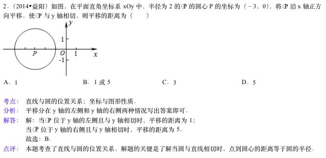 2018北京中考数学知识点:圆与直线的关系