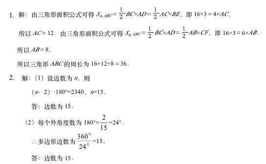 2018北京中考数学知识点:三角形角度相关计算