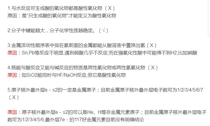 2018北京中考化学知识点:酸碱氧化物