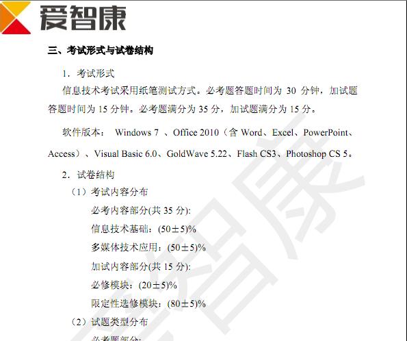 浙江省普通高中学业水平考试暨高考选考科目考试标准
