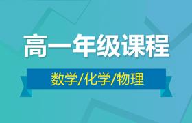 高一年级春季课程,南京爱智康高一年级春季课程,高一年级春季补习,高一年级春季辅导