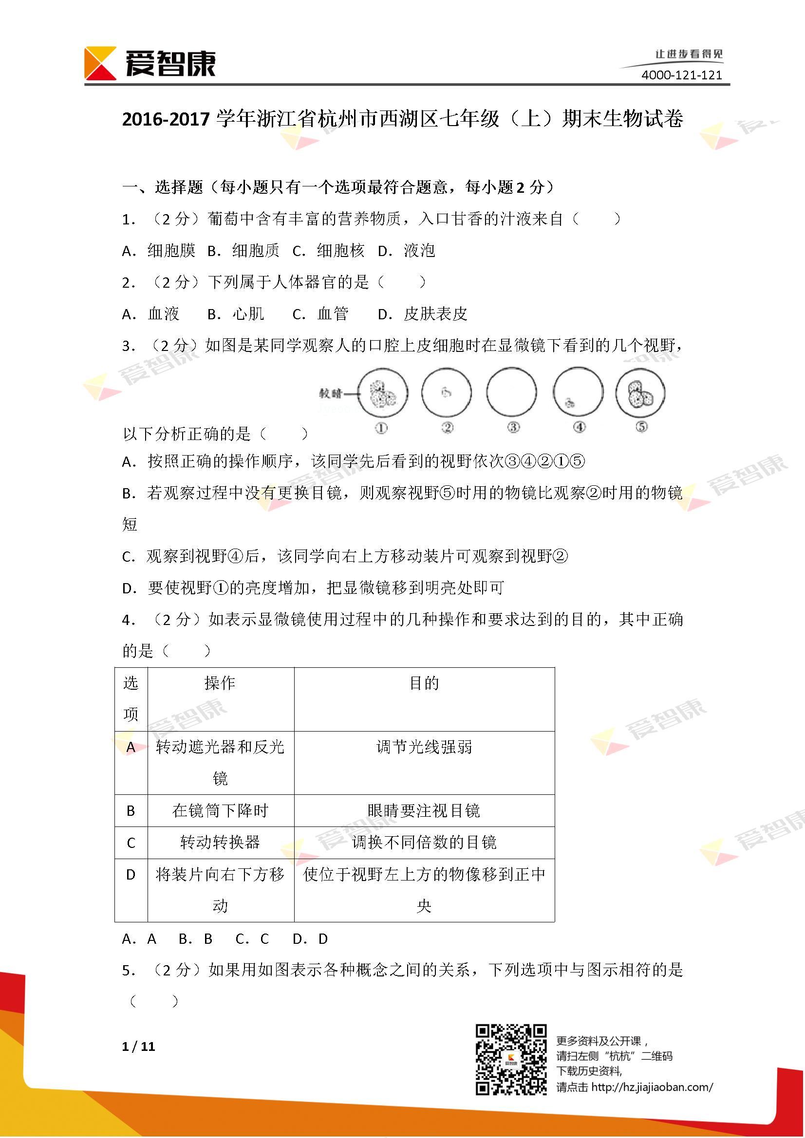 2016-2017学年杭州西湖区七年级上学期期末生物试卷及答案